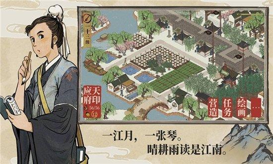 江南百景图免谷歌登陆版