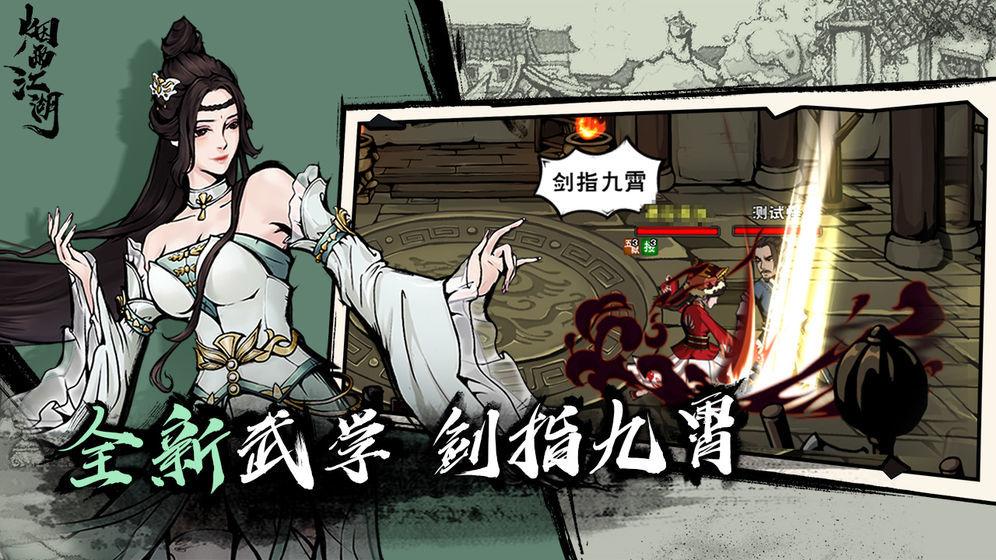 烟雨江湖微信登陆版