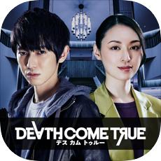 death come true安卓版