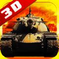 坦克射击模拟器ios版